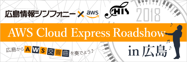 AWS Cloud Express Roadshow in 広島