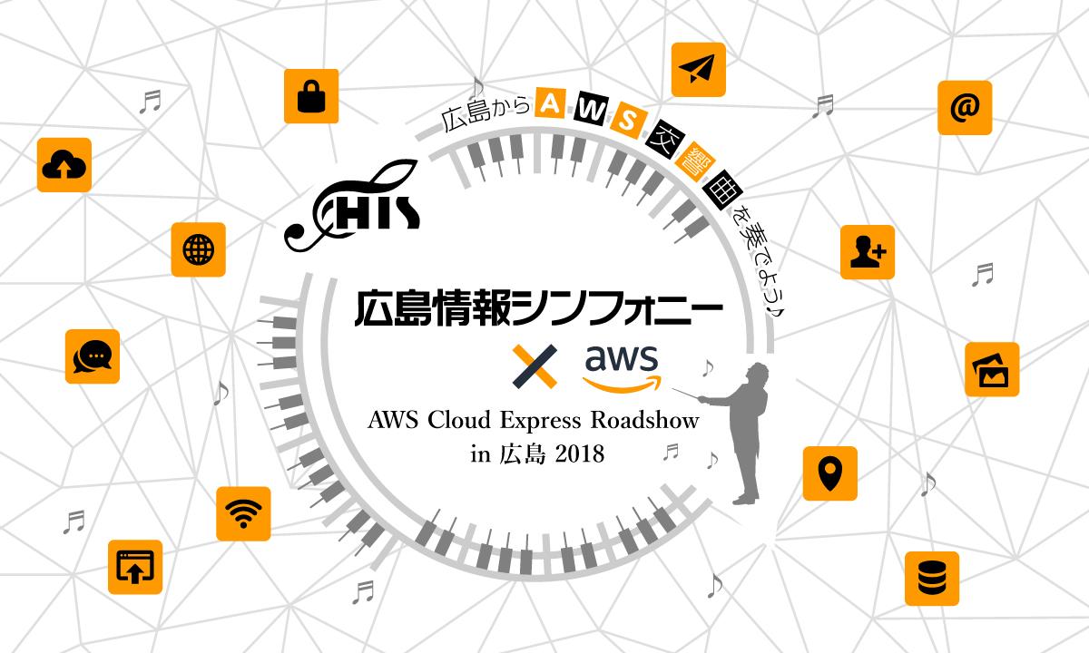 広島情報シンフォニー aws cloud express roadshow in 広島